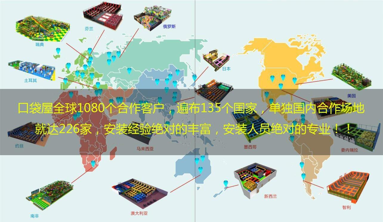 口袋屋遍布全球的合作案例,拥有专业安装