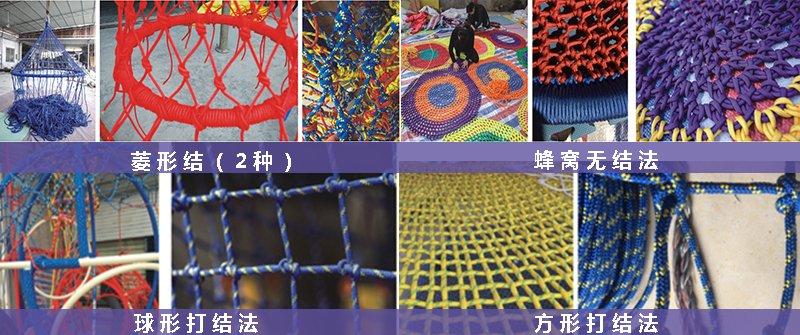 绳网工艺.jpg