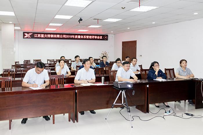 江苏星火特钢召开2018年度管理评审会议
