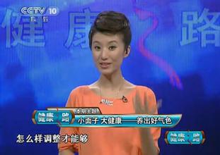 CCTV10健康之路正麵報道電子煙