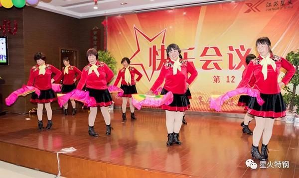 江蘇星火特鋼舉辦第12期積分制管理快樂會議