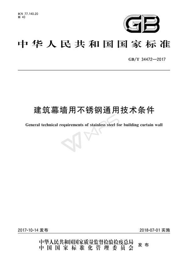 江苏星火特钢到场制订国标GB/T 34472-2017