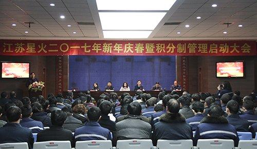 江苏星火特钢成功召开2017年新年庆春暨积分制管理启动大会