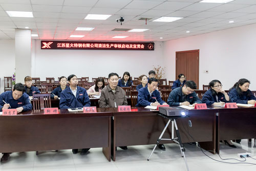 江苏星火特钢组织召开清洁生产审核启动暨宣贯会