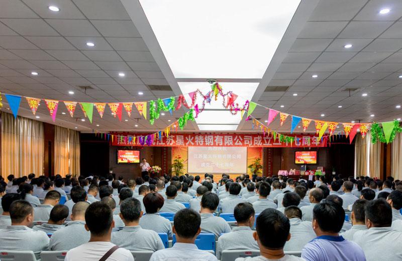 热烈祝贺江苏星火特钢二十七周年庆典大会成功召开
