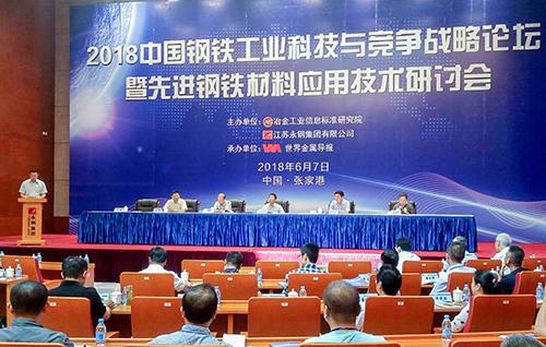 星火特钢列入2018年中国钢铁工业科技取合作计谋论坛