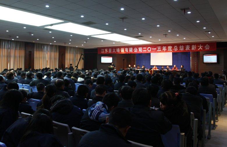 江苏星火特钢有限公司2013年度总结表彰大会胜利召开