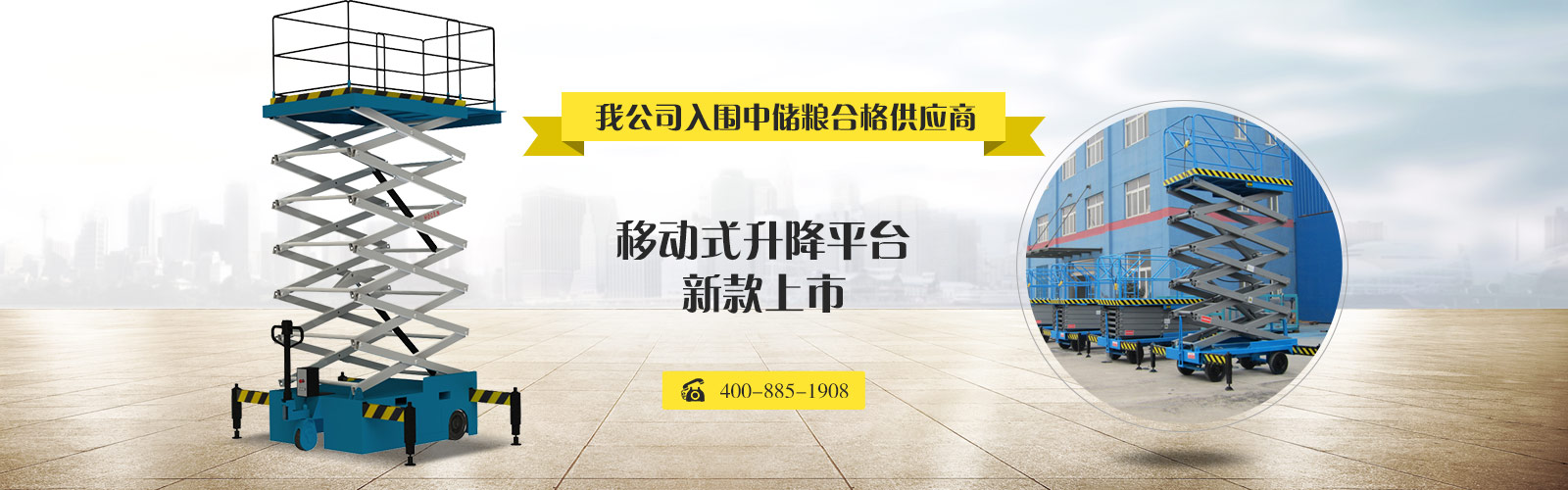 banner1中文