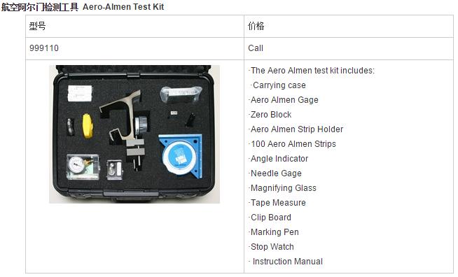航空阿尔门检测工具